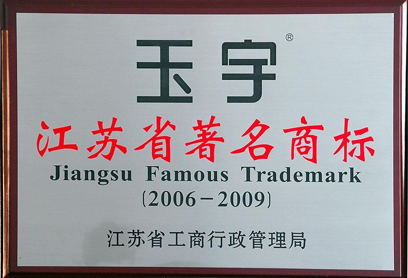 江苏省著名商标.jpg