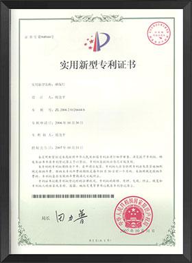 碘镓灯专利证书