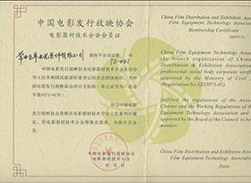 中国电影协会会员证
