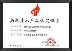 氙灯高新技术产品2009