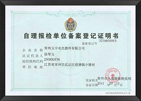 自理报检单位备案登记证