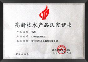 氘灯-高新技术产品认定证书