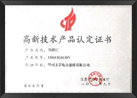 碘镓灯-高新技术产品认证证书