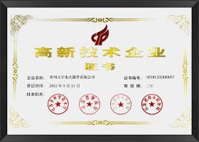 高新技术企业证书 2012